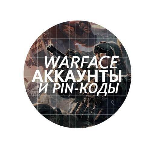 пин код на варфейс 2016