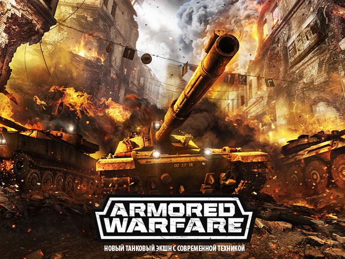 Пин коды для armored warfare