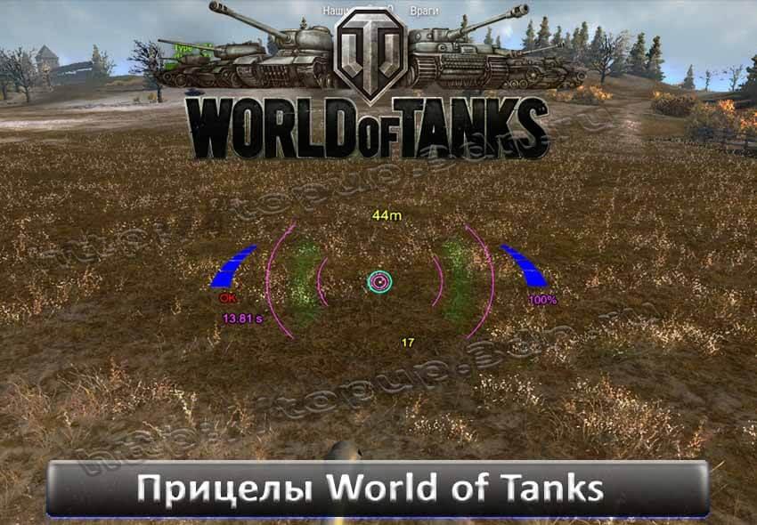 прицелы для world of tanks