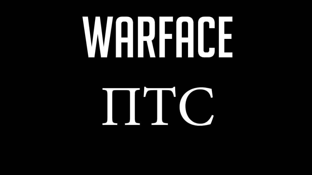 Cкачать птс warface