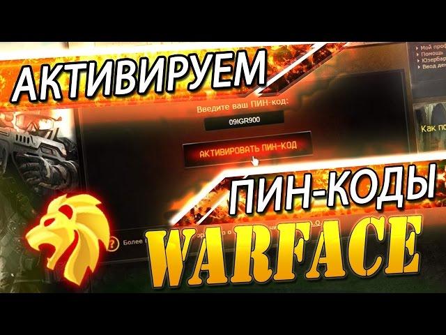warface пин коды 2016