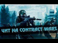 чит на contract wars 2016