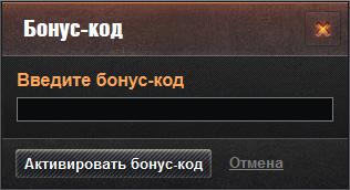 бонус код для world of tanks на июль 2016 действующие