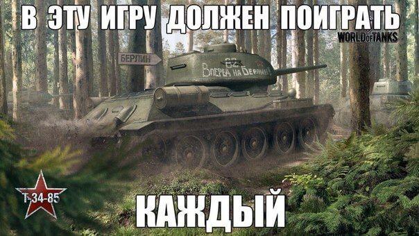 invajt-kody-dlya-wot-2016-dejstvuyushhie-na-sentyabr