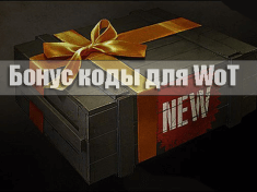 sushhestvuyut-li-bonus-kody-dlya-world-of-tanks