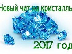 chit-na-kristally-2017-tanki-onlajn