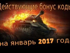 bonus-kody-dlya-wot-2017-dejstvuyushhie-na-yanvar