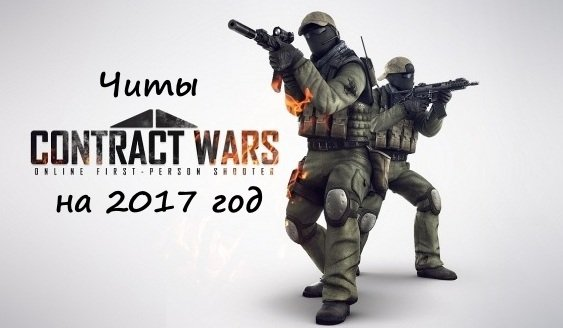 читы на contract wars 2017