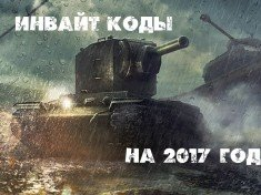Инвайт коды world of tanks 2017