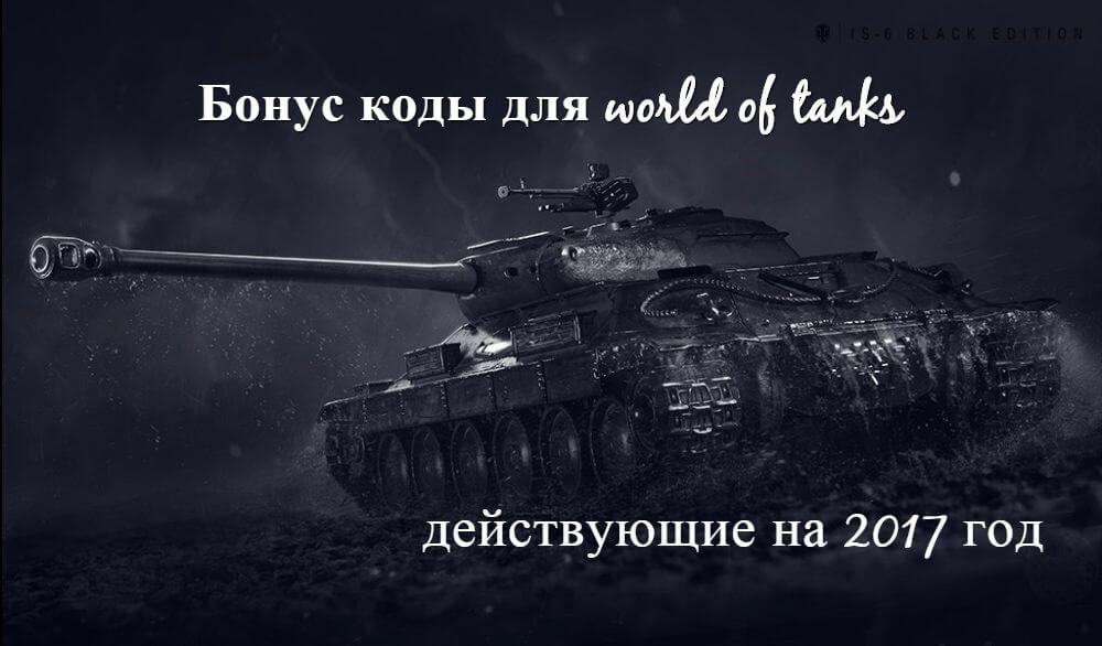 бонус код для world of tanks на 2017 действующие