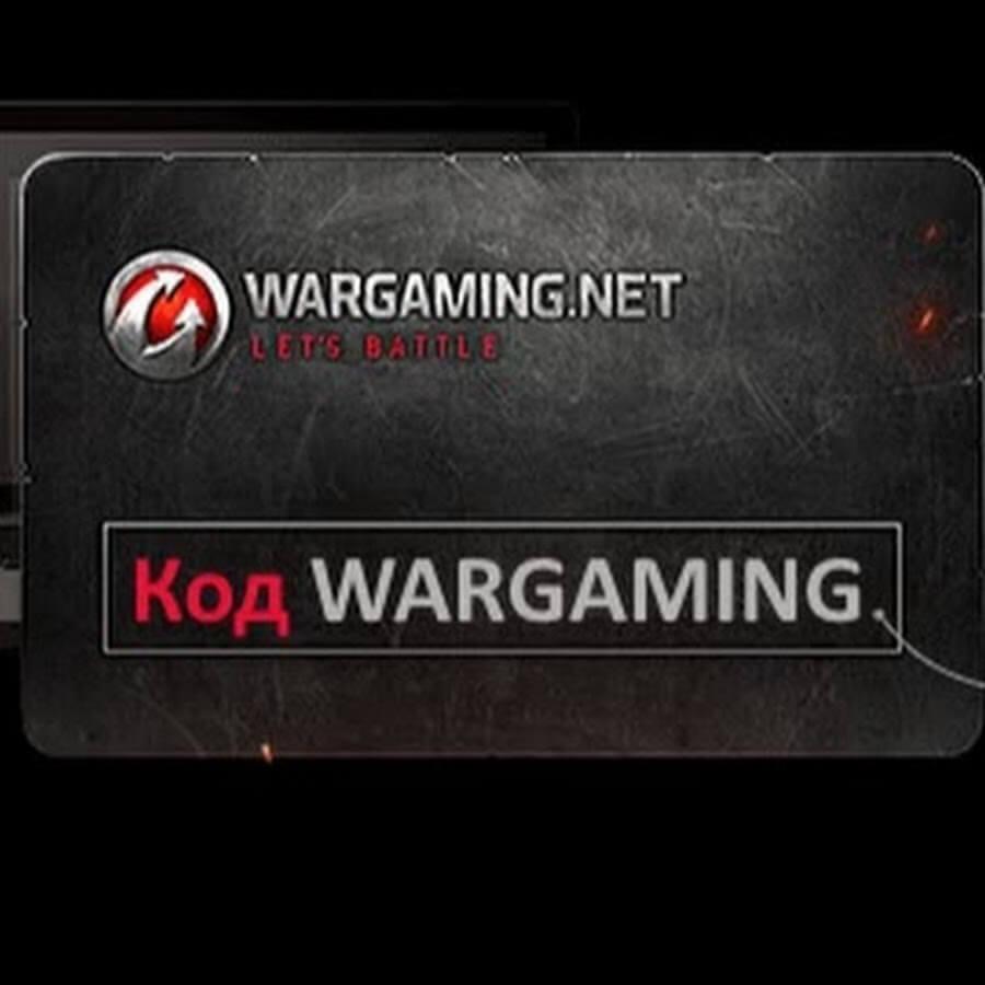 код wargaming июнь 2017