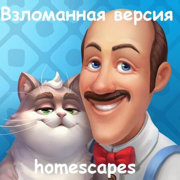 Взломанная homescapes