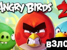 Взлом angry birds 2
