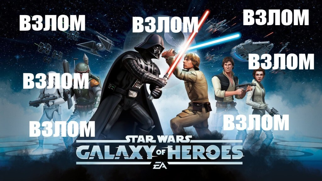 Взлом star wars galaxy of heroes