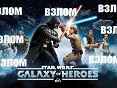 Взлом star wars galaxy of heroes