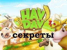Секреты hay day