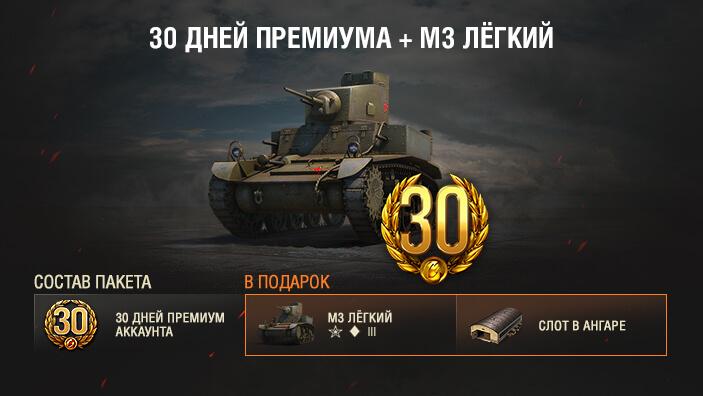 30-dney-prem