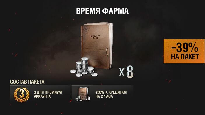 vremya-farma