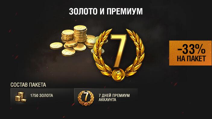 zoloto-i-premium_ewqdVAZ