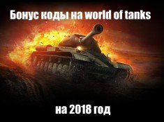 Бонус коды на world of tanks 2018