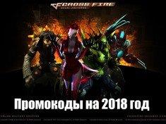 промокоды на кроссфаер 2018
