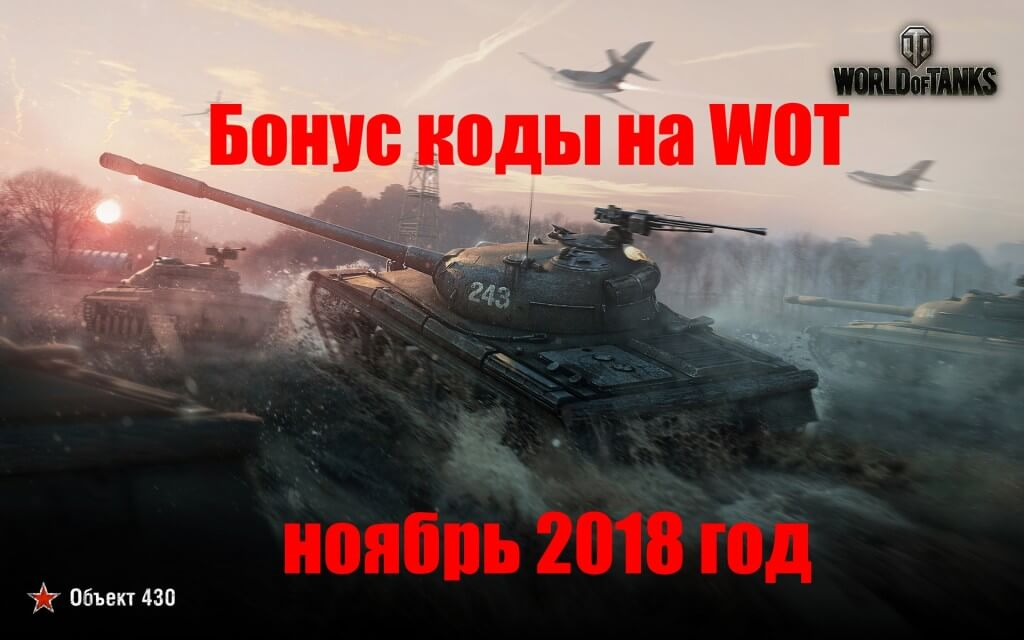 Бонус коды для wot 2018 ноябрь