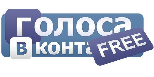 бесплатные голоса в вк