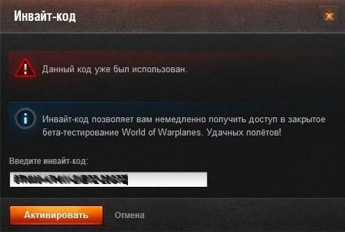 инвайт код