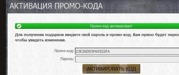 промо код на кроссфаер 2016