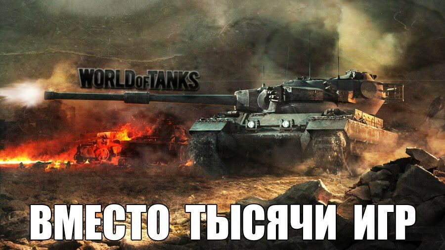 Инвайт коды world of tanks 2016