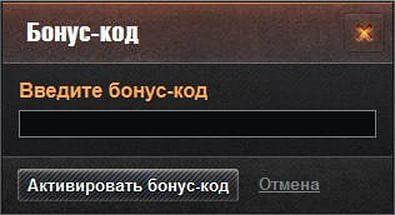 бонус код для world of tanks на апрель 2016 действующие