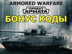 proekt-armata-bonus-kody-na-noyabr-2016