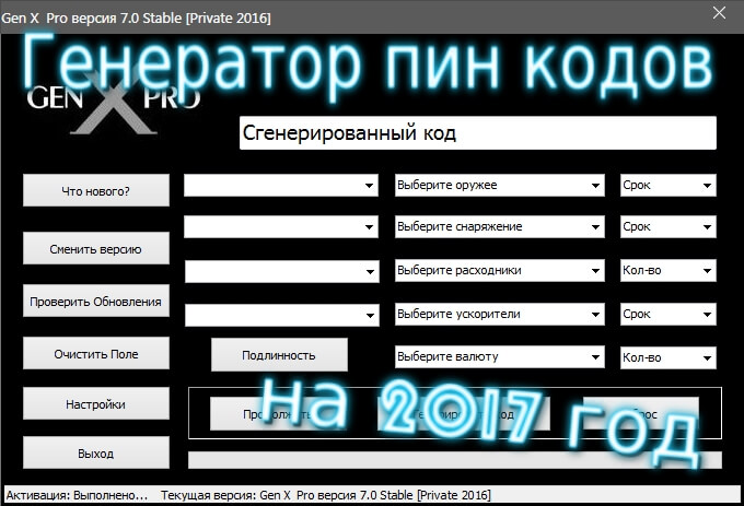 generator-pin-kodov-varfejs-2017