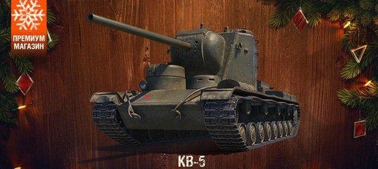poluchaem-tank-kv-5
