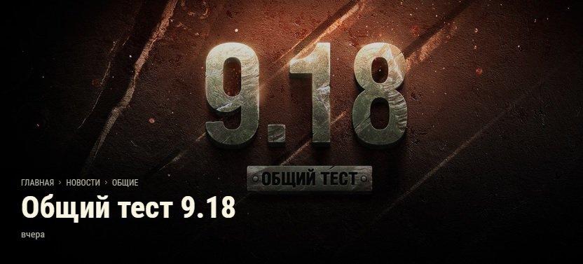 обновление 9.18