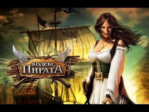 читы Кодекс Пирата
