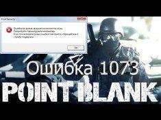 Point blank ошибка 1073