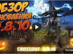 Crossout 0.8.10