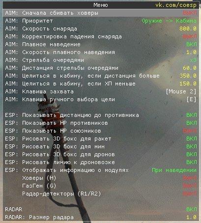 Чит ESP, AIM, Radar crossout