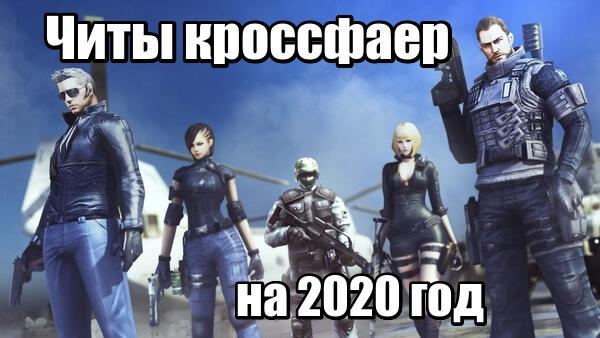 читы на кроссфаер 2020