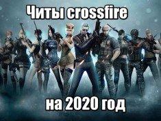 читы на crossfire 2020