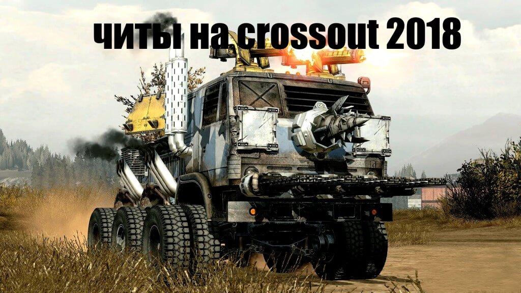 читы на crossout 2018