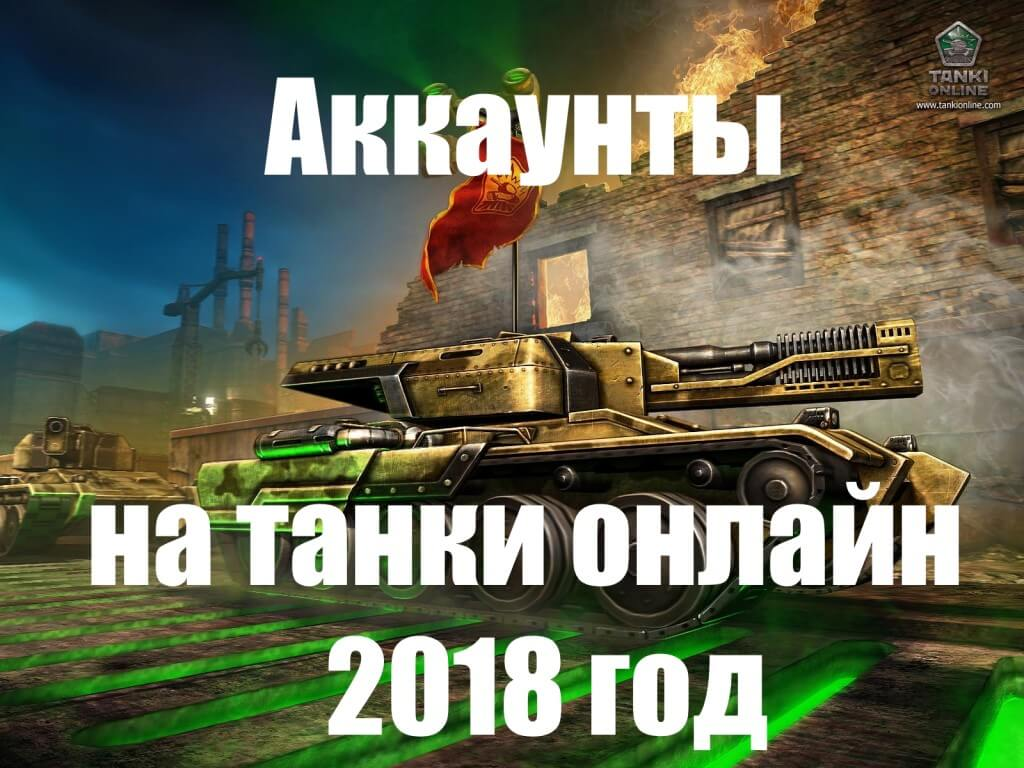 tanki-online-011