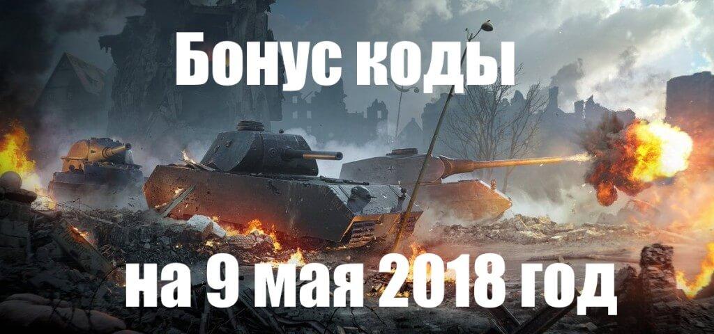 бонус код на 9 мая для world of tanks