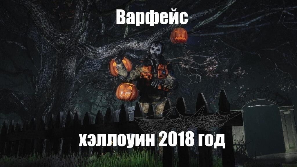 Варфейс хэллоуин 2018