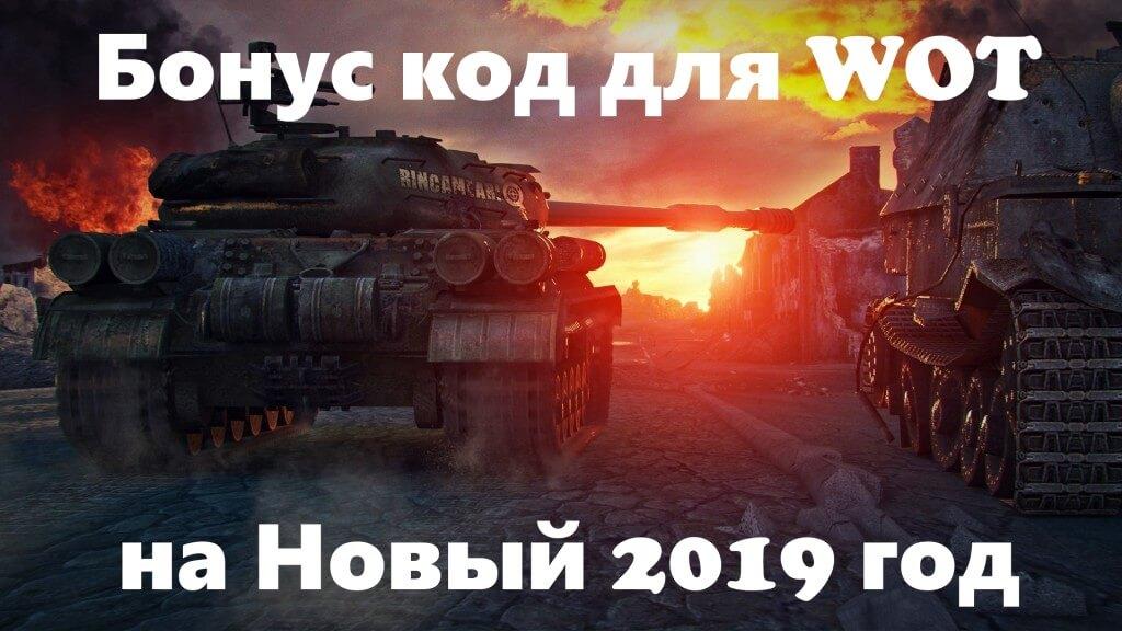 Бонус код на новый год 2019