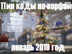 Пин коды варфейс 2019 январь