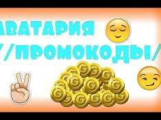 Промокоды аватария январь 2019