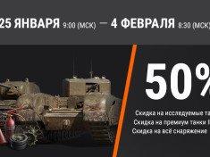 Скидки на танки в феврале 2019