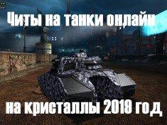 Читы на танки онлайн на кристаллы 2019